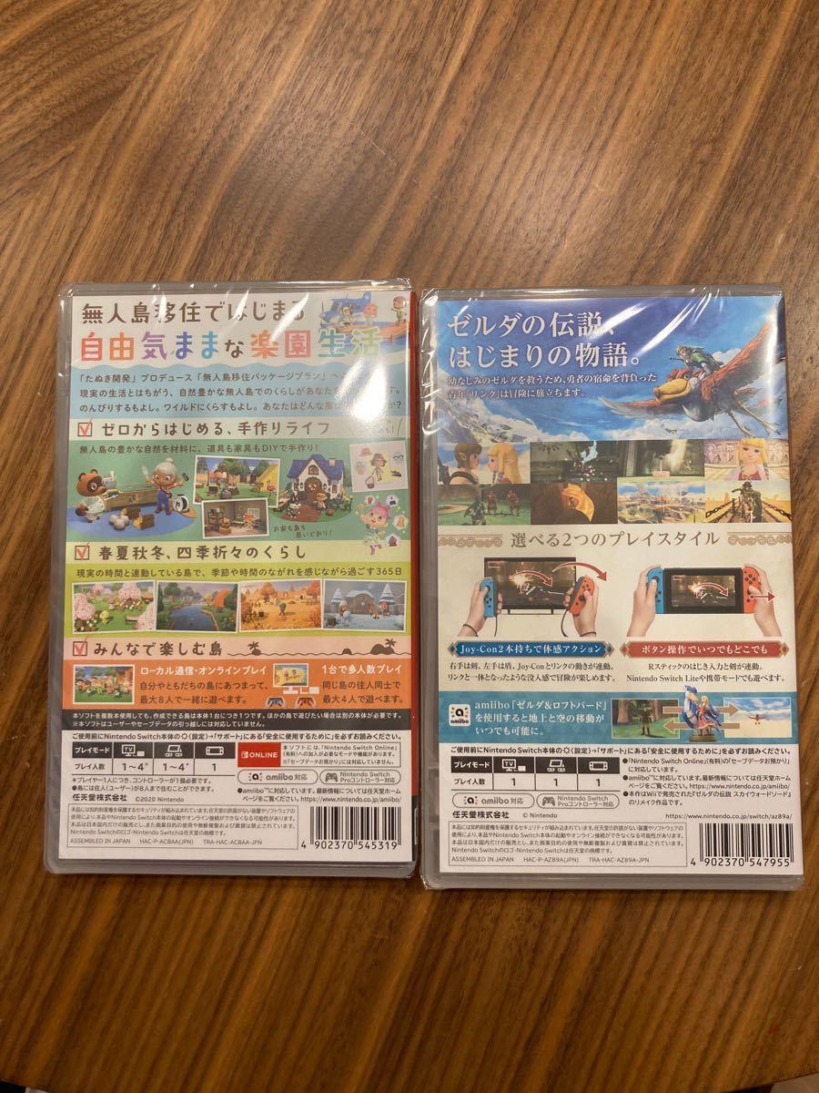 ニンテンドースイッチ Switch ソフト どうぶつの森 ゼルダの伝説 スカイウォードソード 新品 Nintendo Switch