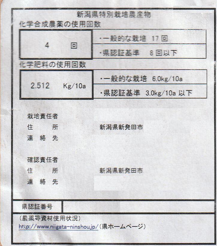令和3年産新米・新潟コシヒカリ・新潟県認証特別栽培米1等白米5キロ 1個_画像3