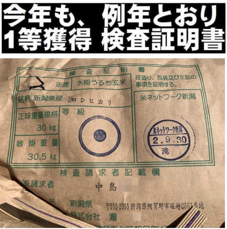 新米・令和3年産玄米新潟コシヒカリ30kg(10kg×3)精米無料★農家直送17_画像2