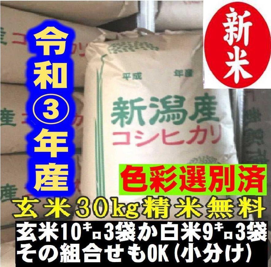 新米・令和3年産玄米新潟コシヒカリ30kg(10kg×3)精米無料★農家直送17_画像1