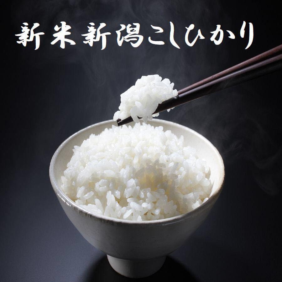 令和3年産新米・新潟コシヒカリ・新潟県認証特別栽培米1等白米5キロ 1個_画像8