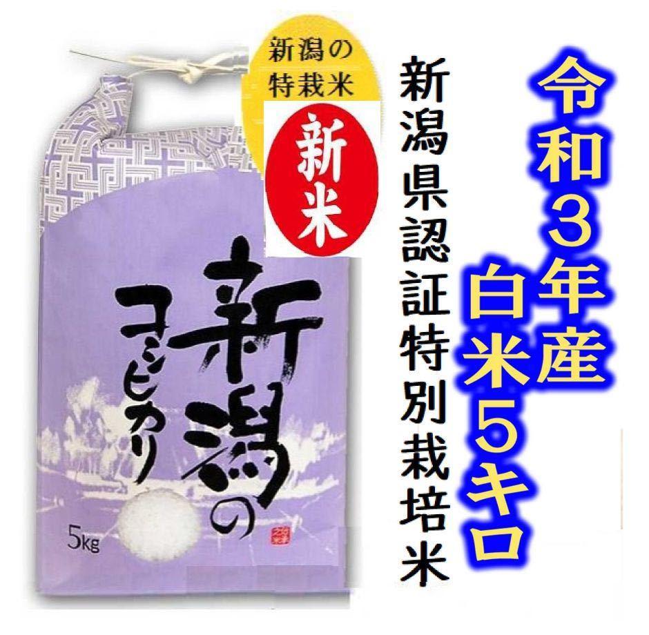 令和3年産新米・新潟コシヒカリ・新潟県認証特別栽培米1等白米5キロ 1個_画像1