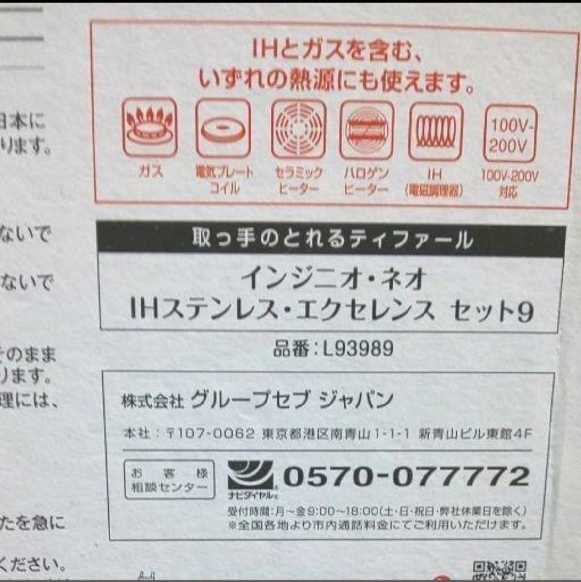 T-fal ティファール インジニオ IHステンレス エクセレンス 9点セット 新品◆未開封
