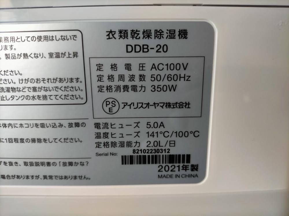 美品◎アイリスオーヤマ 除湿機 DDB-20 衣類乾燥 強力除湿 除湿器 タイマー付 静音設計 除湿量 2.0L 家電_画像3