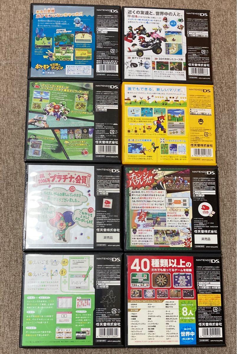 ニンテンドーDSソフト 8本セット 中古  スーパーマリオ、マリオカート、ポケモン、チンクル、サケブレイン、アソビ大全、えいご漬け
