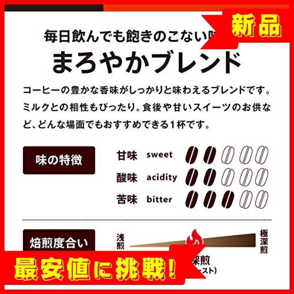 【最安!】 100PX1箱 ドトールコーヒー ドリップパック まろやかブレンド100P_画像3