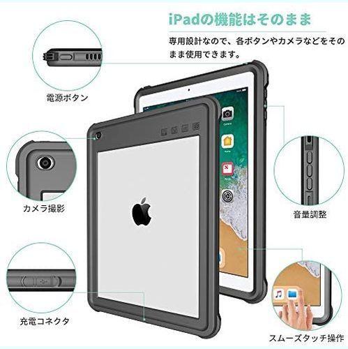 新品 即決!iPad 2017/2018 防水ケース 9.7インチ ipadカバー2018 IP68 防水規格 軽量 薄型 耐衝撃_画像3