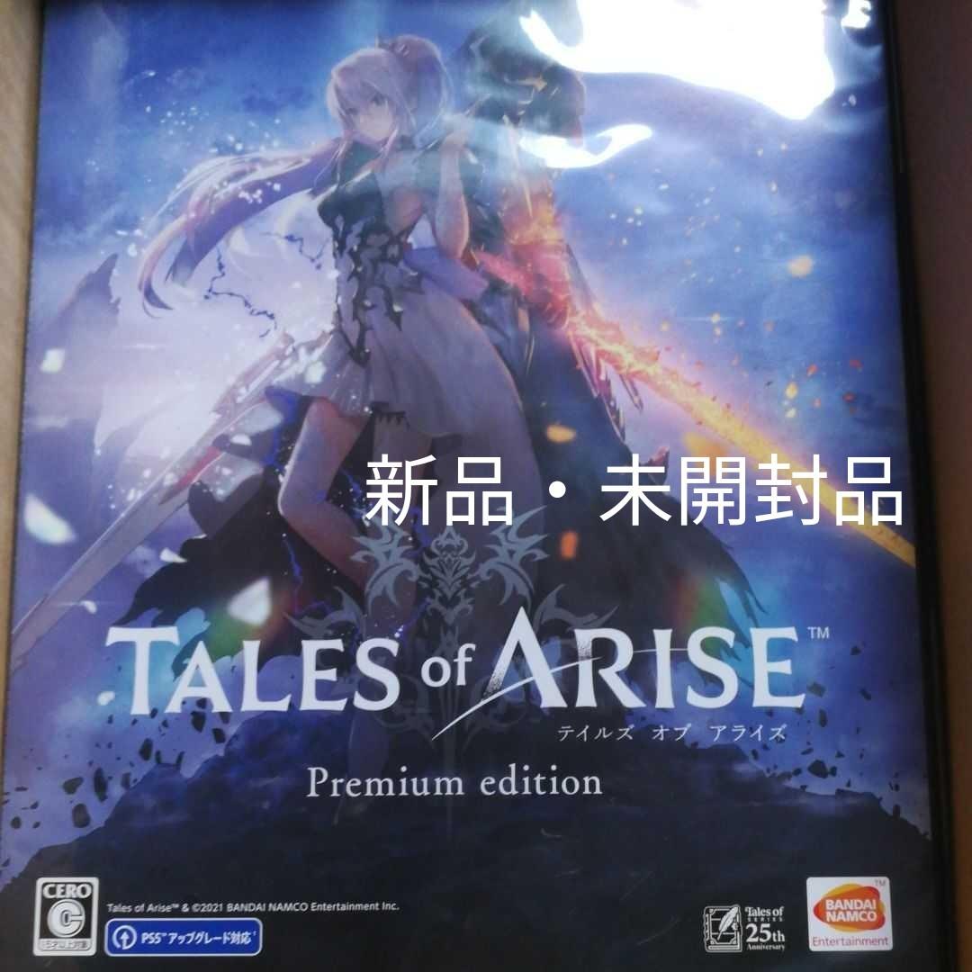 PS4 テイルズオブアライズ 初回生産限定 premium edition PLJS-36174