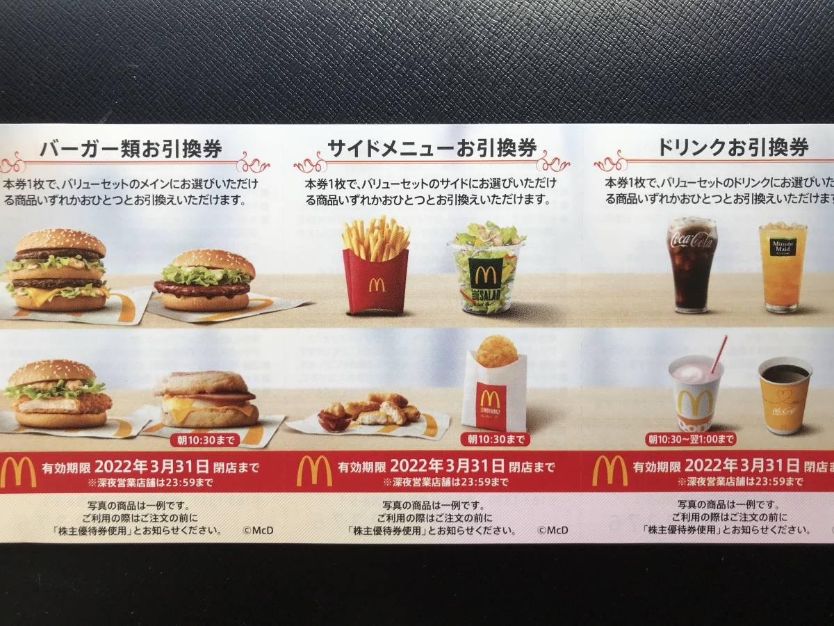 【最新版・即決有】   マクドナルド株主優待券 1セット_画像1