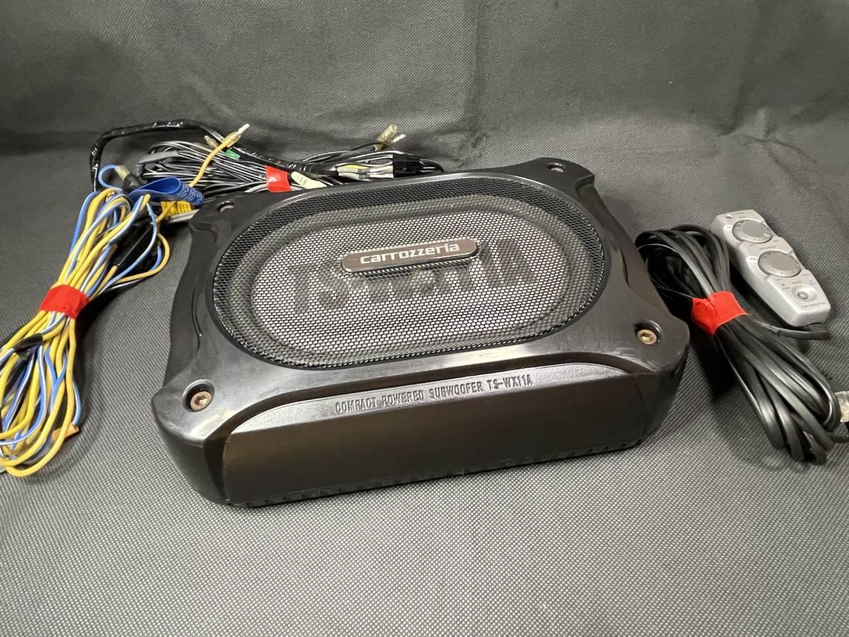 カロッツェリア TS-WX11A 21cm x 13cm パワードサブウーファー ワイヤードリモコン付属 MOS FET 150Wハイパワーアンプ 内蔵