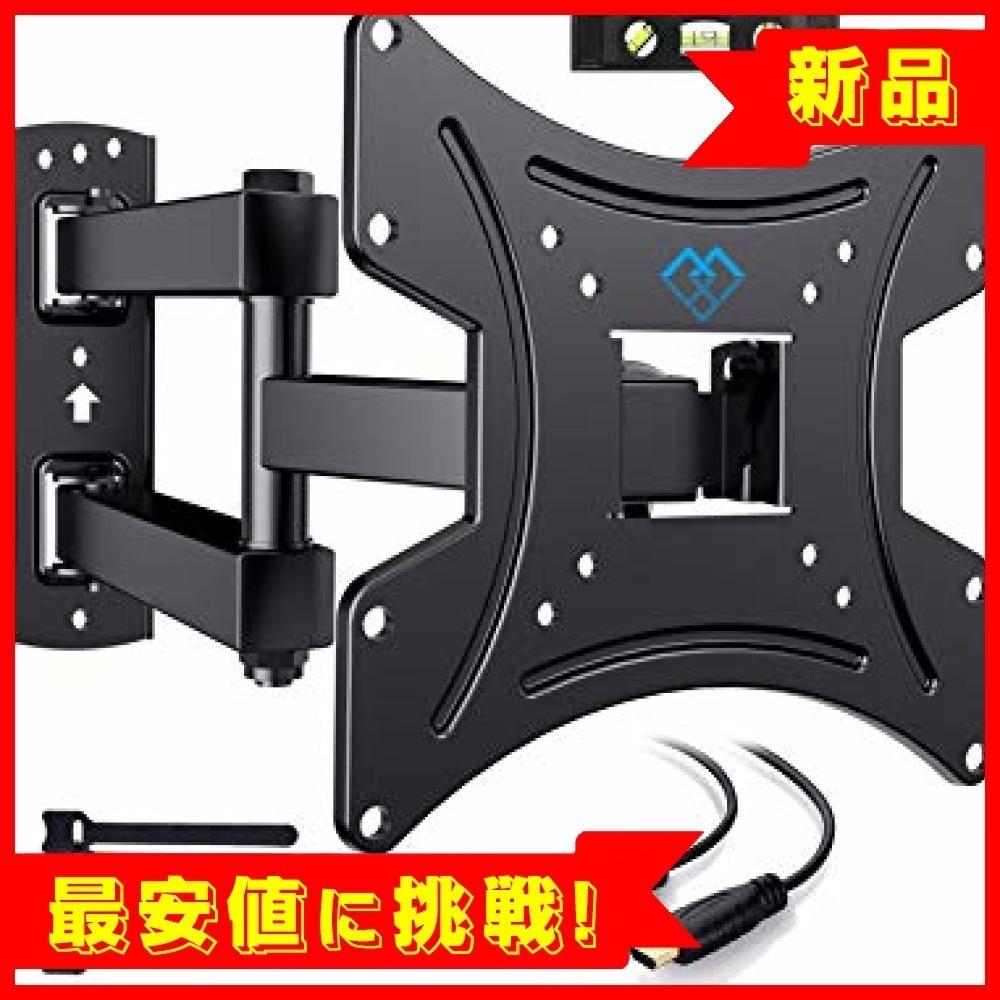 【最安!】PERLESMITH テレビ壁掛け金具 アーム式 13-42インチ対応 耐荷重35kg 多角度調節可能 VESA2_画像1