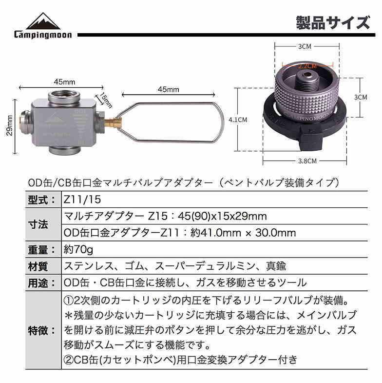 【CAMPING MOON】 マルチガスアダプター & CB缶変換アダプタセット Z11/Z15 [Paypay対応]