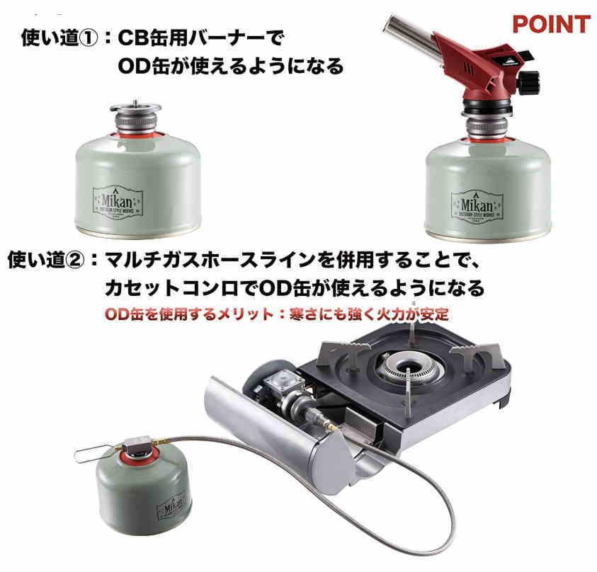 【CAMPING MOON】3点セット CB缶⇒OD缶 互換アダプター&マルチガスホースライン(55㎝) ねじ込み磁石式 セット Z10/Z13M/Z16[PayPay]