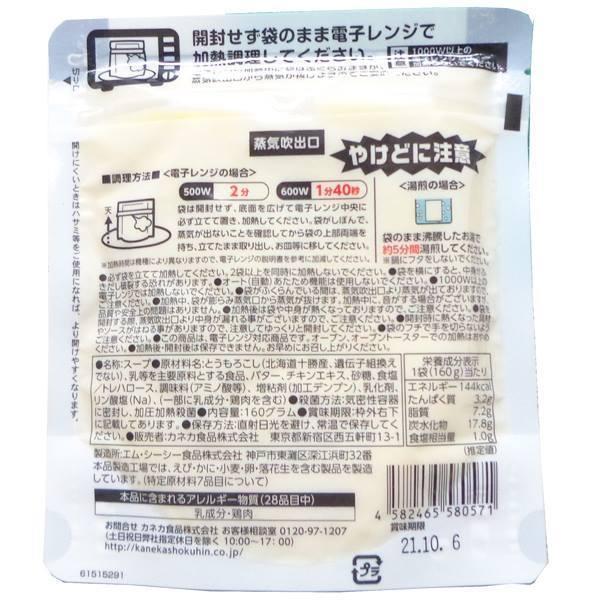 【訳あり】こだわり スープ カネカ食品 コーンスープ 3袋セット 濃厚 ご飯に合う スープセット 贅沢 美味しい おいしい レトルト食品_画像2
