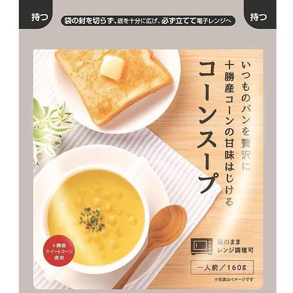 【訳あり】こだわり スープ カネカ食品 コーンスープ 3袋セット 濃厚 ご飯に合う スープセット 贅沢 美味しい おいしい レトルト食品_画像1