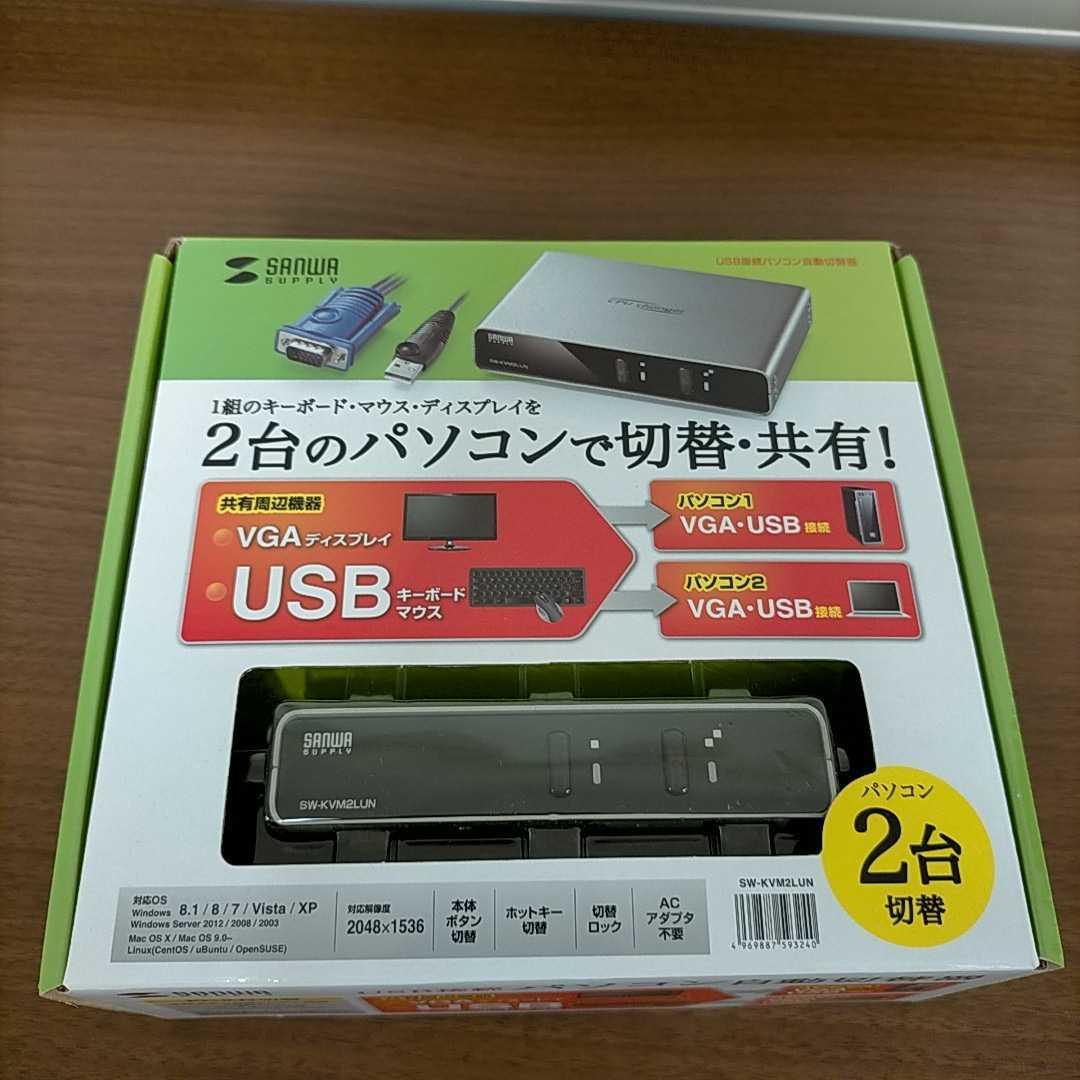サンワサプライ パソコン自動切替器(2:1) SW-KVM2LUN 美品(ほぼ未使用品です)
