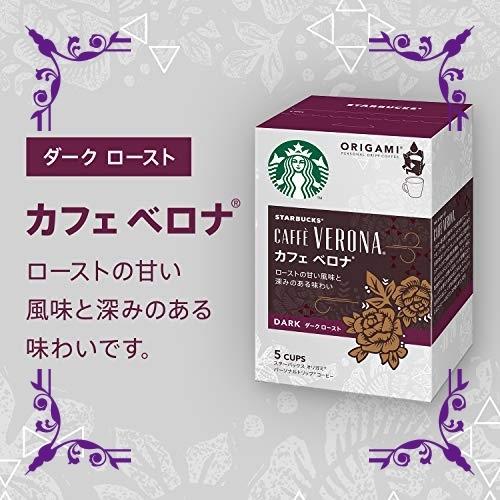 【送料無料】ネスレ スターバックス オリガミ パーソナルドリップコーヒー カフェベロナ *2箱_画像2