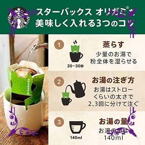 【送料無料】ネスレ スターバックス オリガミ パーソナルドリップコーヒー カフェベロナ *2箱_画像5