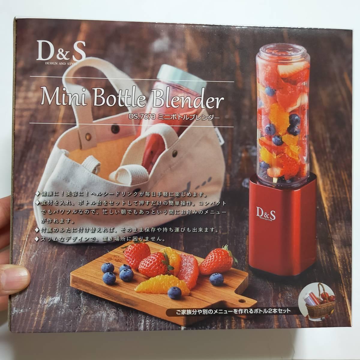 ミニボトルブレンダー D&S ミニボトルブレンダー レッド 7673 ミキサー ブレンダー