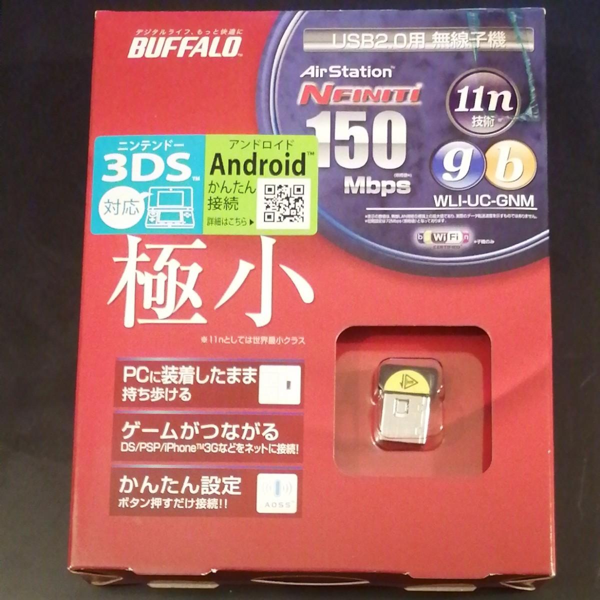 BUFFALO WLI-UC-GNM 無線LAN子機 極小