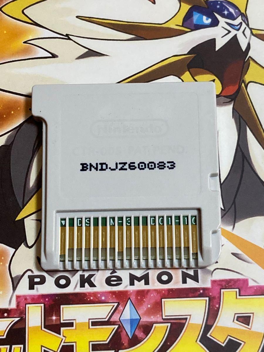 ポケットモンスターサン 3DS