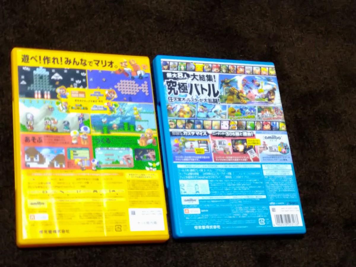 WiiU wii u ソフト 大乱闘 スマッシュブラザーズ スーパーマリオメーカー 2点 セット