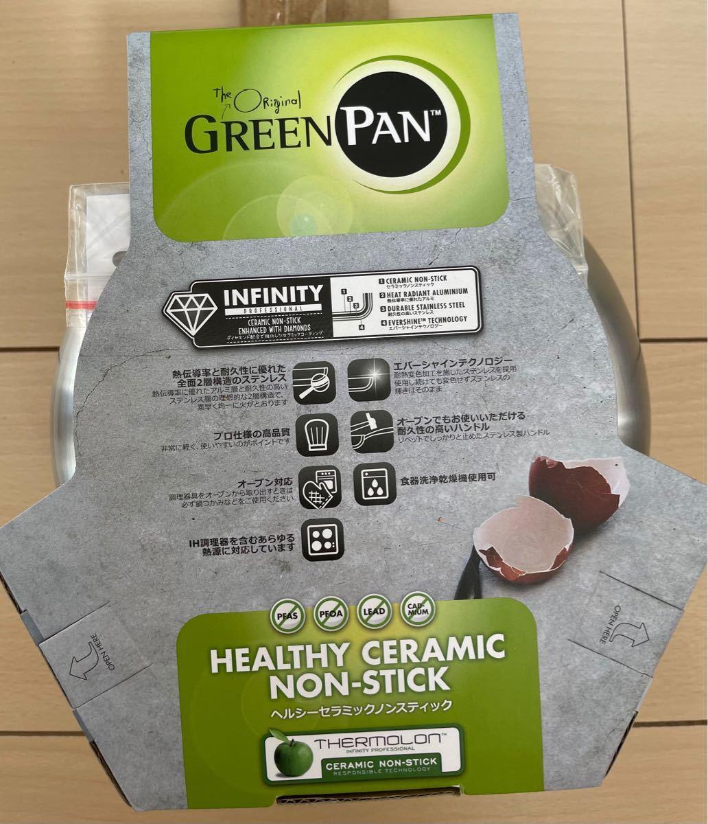 グリーンパン エバーシャイン ミニウォックパン 20cm  Greenpan