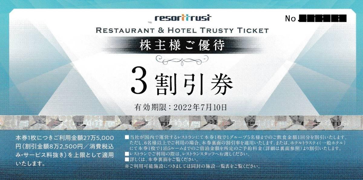 リゾートトラスト株主優待30%割引券★送料込み_画像1