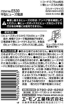 エーモン 平型ヒューズ電源 15Aヒューズ差替用 DC12V・60W/DC24V・120W E530_画像3