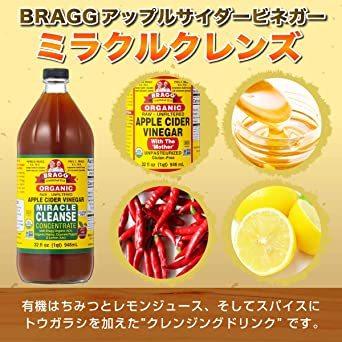 Bragg オーガニック アップルサイダービネガー ミラクルクレンズ りんご酢飲料 946ml 日本正規品_画像2