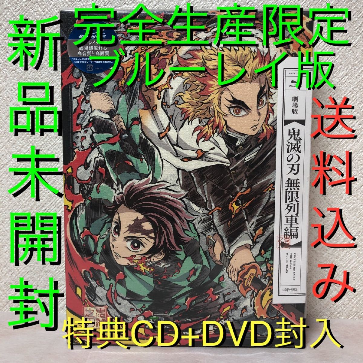 【新品未開封】完全生産限定版:劇場版 「鬼滅の刃」 無限列車編 ブルーレイ・Blu-ray/豪華CD+DVD+特製ブックレット付き