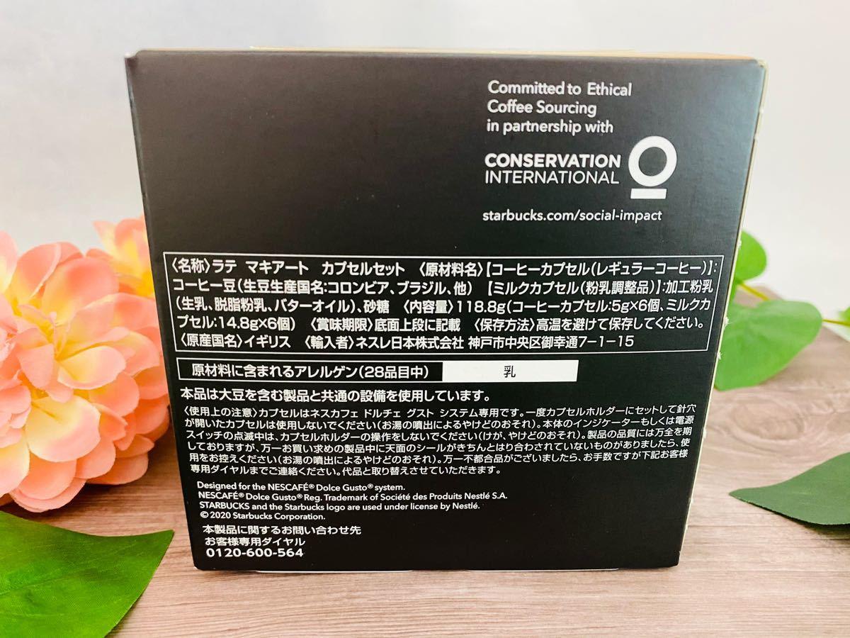ネスカフェ ドルチェグスト専用 STARBUCKS ラテマキアート 4箱