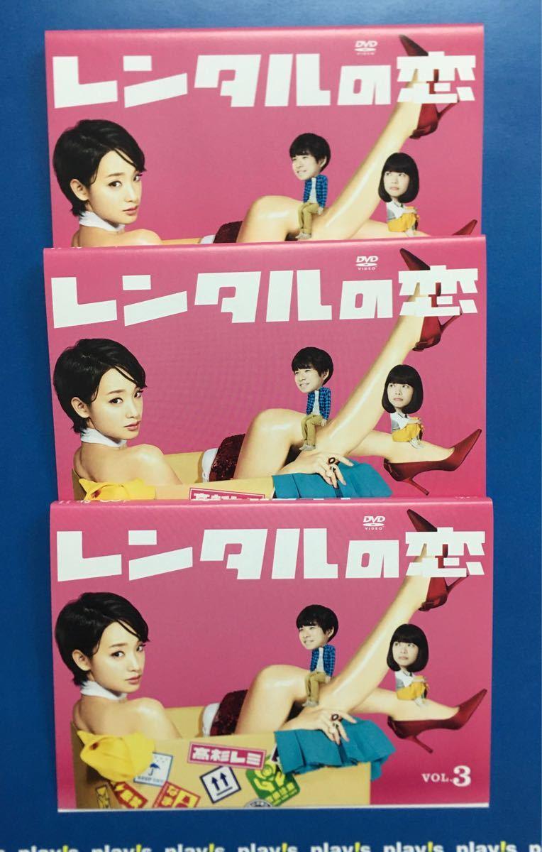 レンタルの恋 DVD 全3巻 レンタル落ち