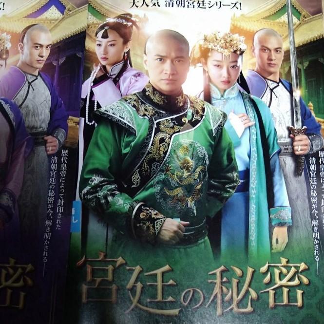 中国ドラマ [宮廷の秘密 全19巻]正規品