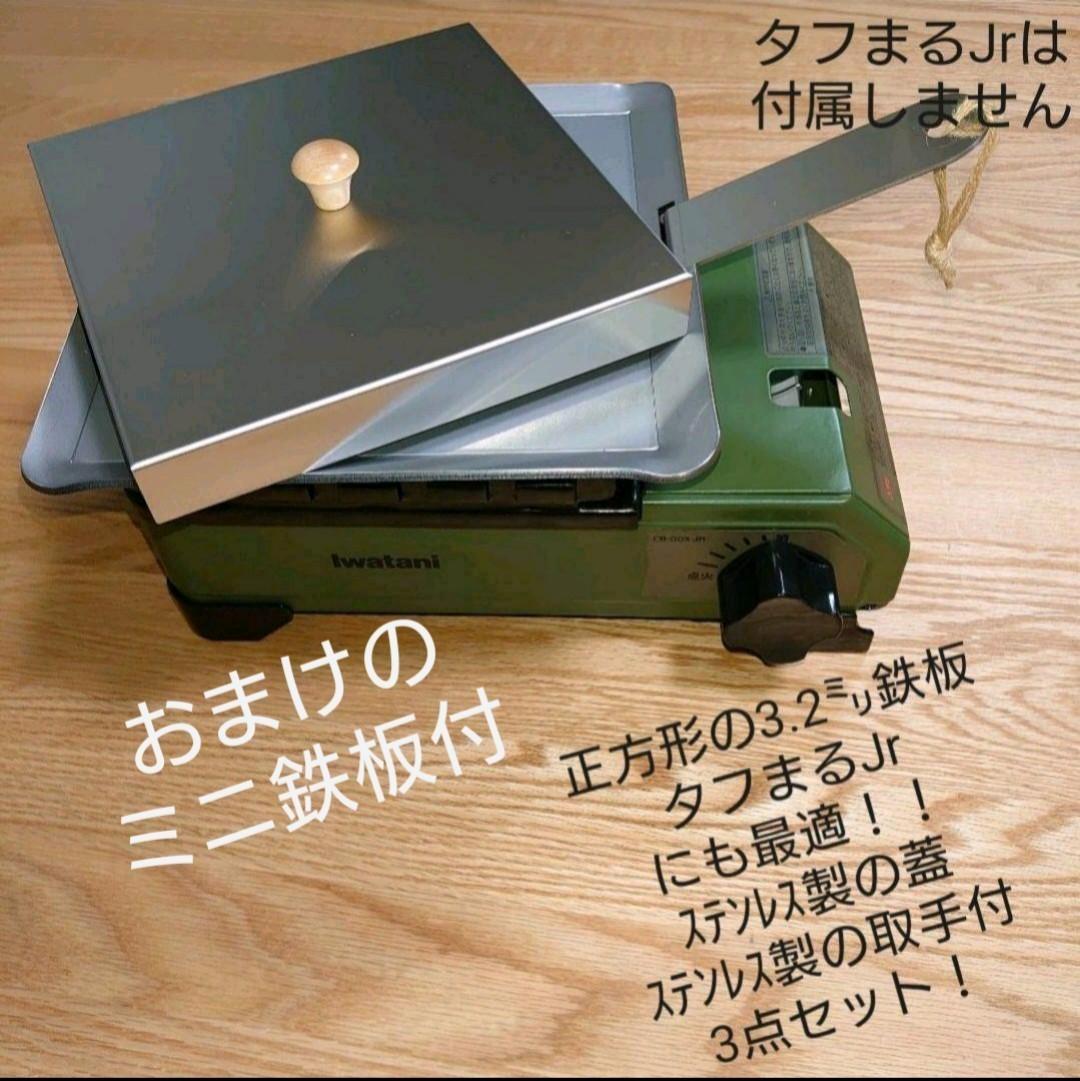 極厚鉄板 3.2㍉ 3点set イワタニ カセットコンロ タフまるjr キャンプ