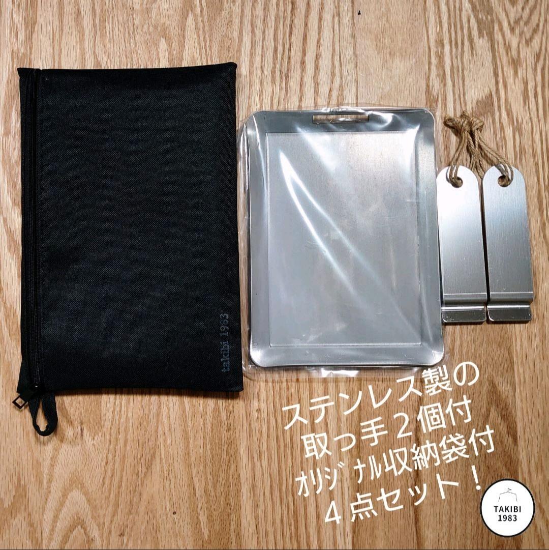 【厚手の収納袋付き!】4点セット 極厚鉄板 3.2㍉ イワタニ カセットコンロ タフまるjr キャンプ