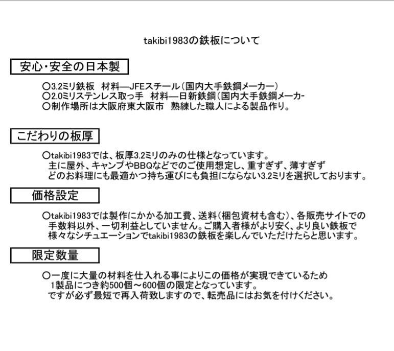 【厚手の収納袋付き】極厚鉄板 3.2㍉ 5点set イワタニ カセットコンロ タフまるjr キャンプ イワタニ