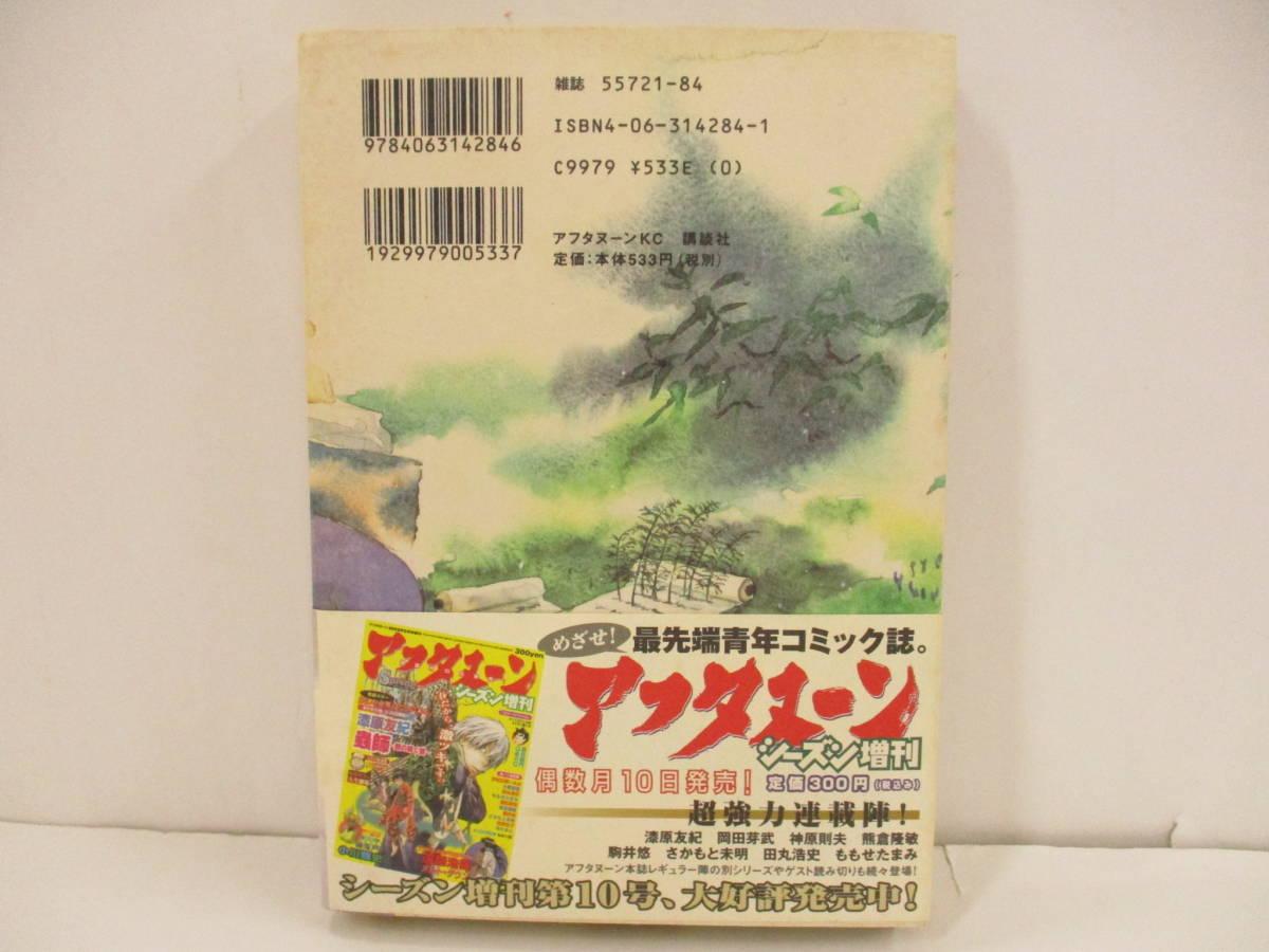 ●○「蟲師 2」漆原友紀 【中古・古本】○●_画像2
