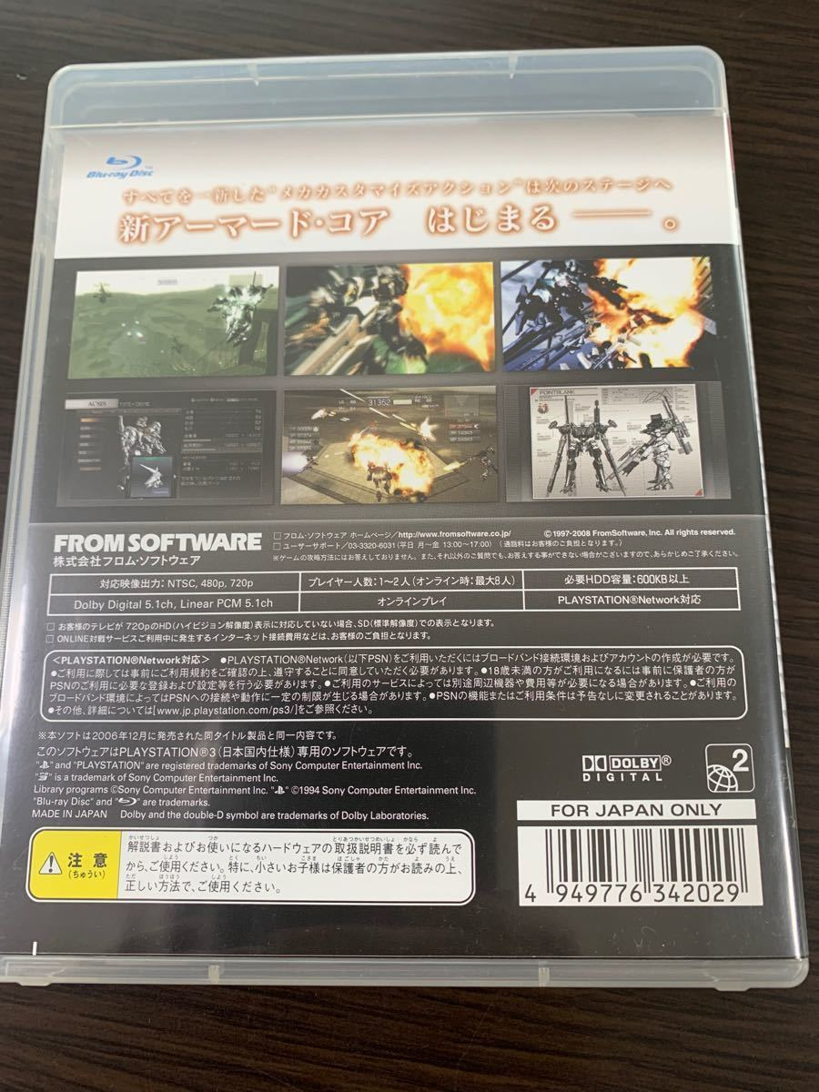 PS3ソフト アーマード・コア4