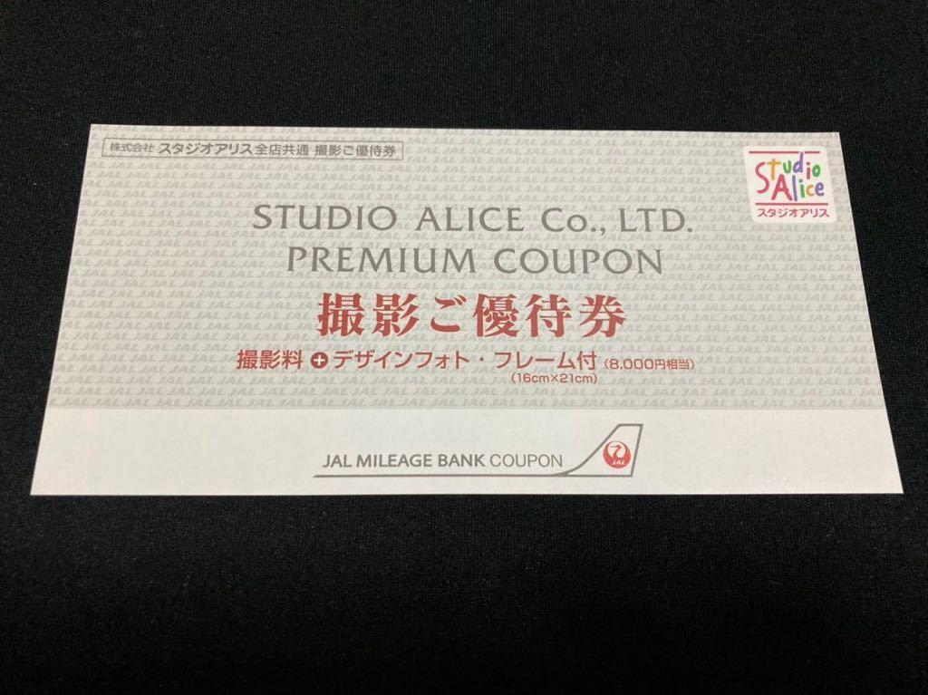 スタジオアリス 全店共通 撮影ご優待券_画像1
