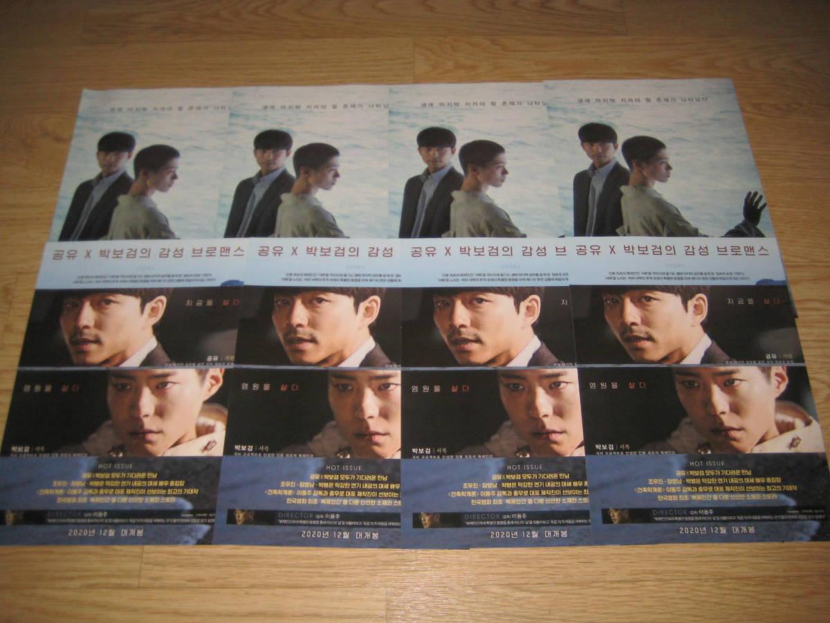 韓国映画 コンユ コン・ユ 、パク・ボゴム「徐福 ソボク」チラシ8枚_画像1