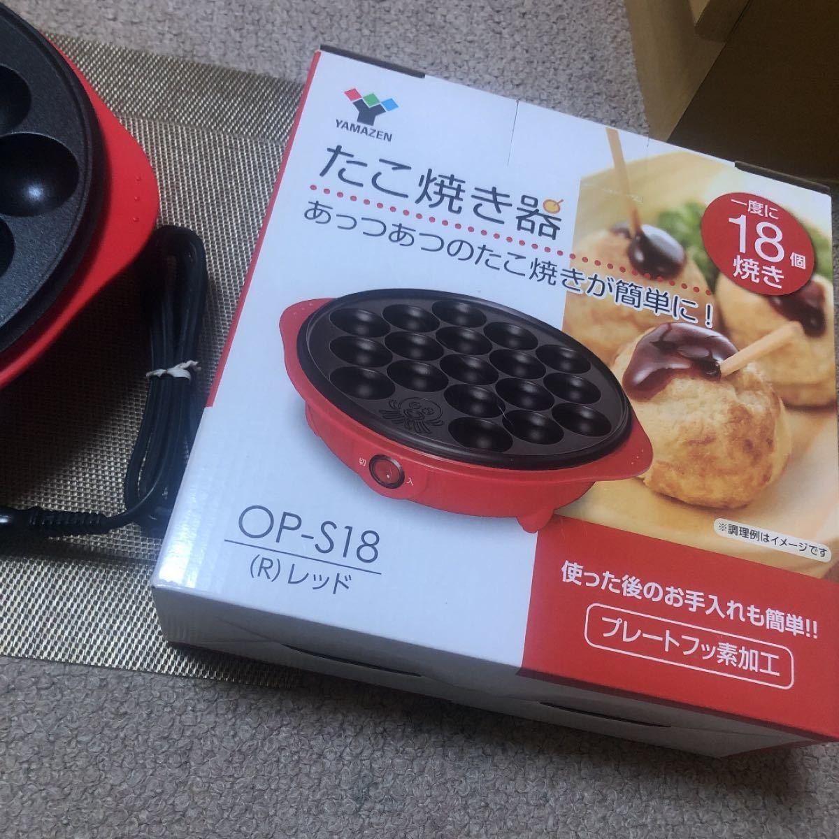 たこ焼き器 18個焼 YAMAZEN OP-S18 レッド色 一回だけ使用しました