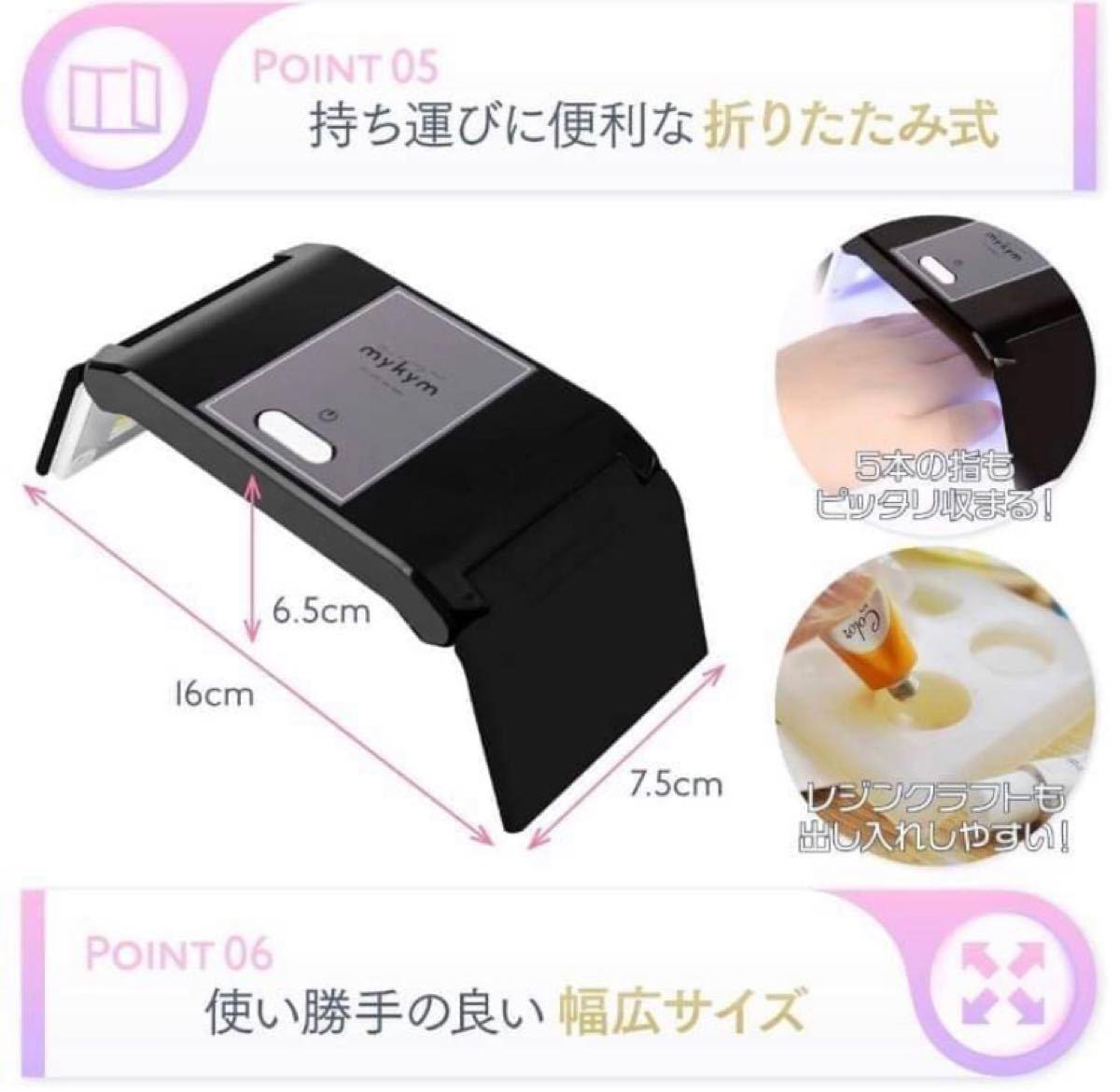 *UV ジェルネイルライト*LED ネイル レジン 日本語 説明書付 コンパクト