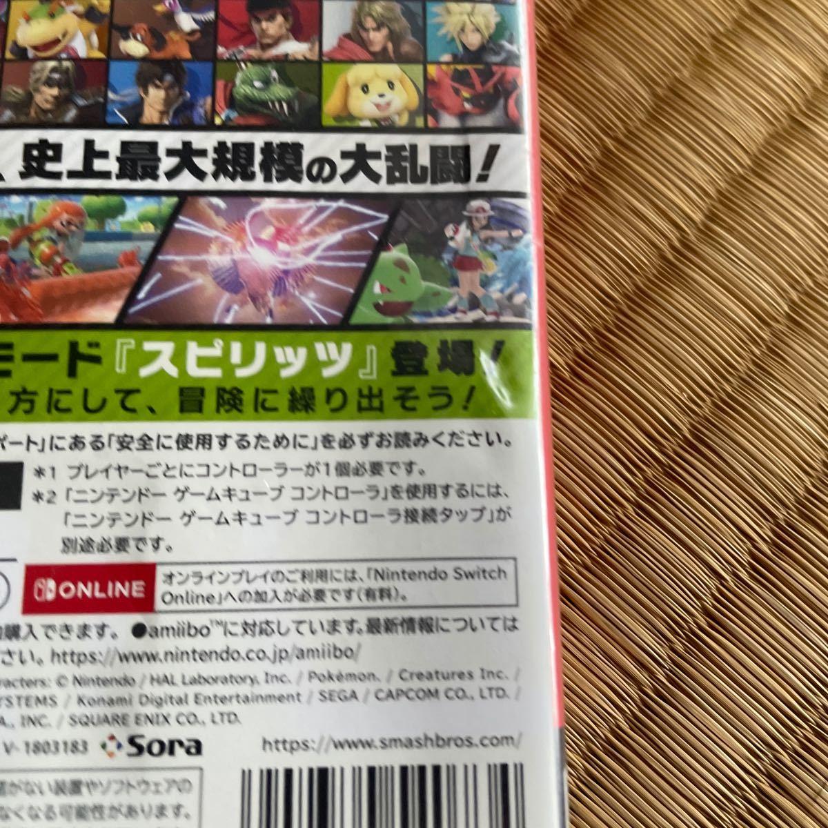 大乱闘スマッシュブラザーズSPECIAL Switch スイッチ