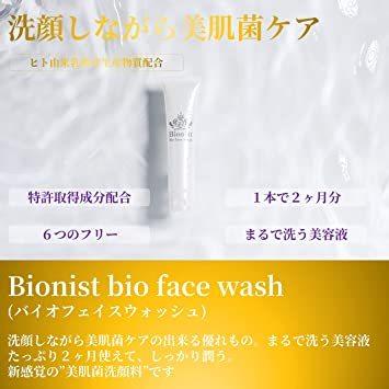 Bionist(ビオニスト) バイオフェイスウォッシュ 洗顔 美肌菌 乳酸菌 生産物質配合 60g 2ヶ月分 日本製 洗う 美容_画像3