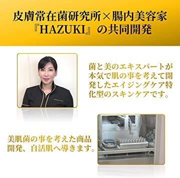 Bionist(ビオニスト) バイオフェイスウォッシュ 洗顔 美肌菌 乳酸菌 生産物質配合 60g 2ヶ月分 日本製 洗う 美容_画像5