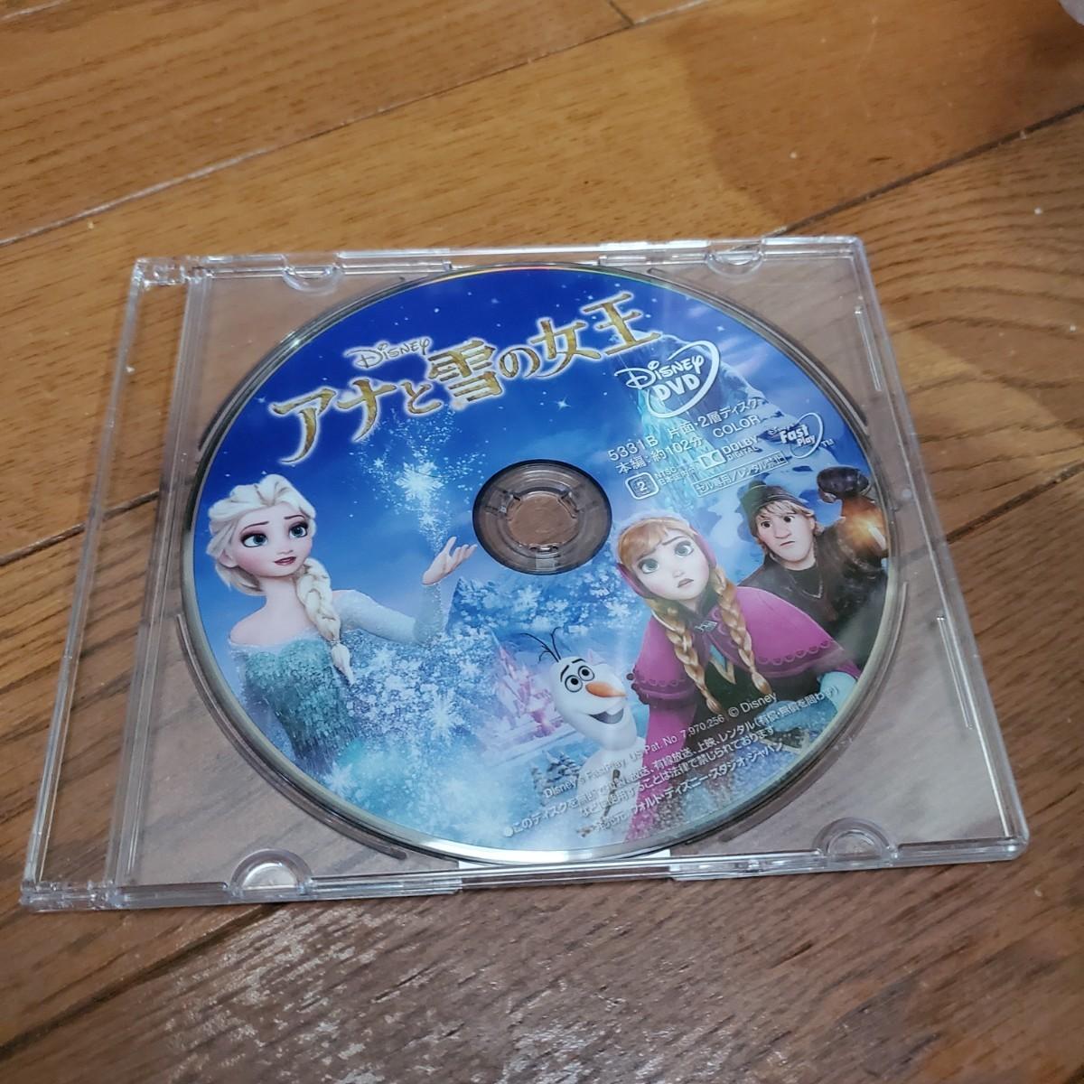 DVD アナと雪の女王 ディズニー アナ雪