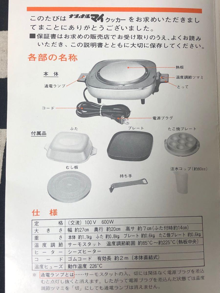 National ナショナル マイクッカー 1台4役 NK-650  ホットプレート たこ焼き 蒸し器 保温 家呑み 昭和家電