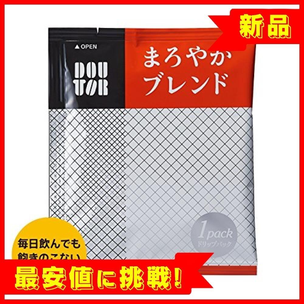 【最安!】 100PX1箱 ドトールコーヒー ドリップパック まろやかブレンド100P_画像2