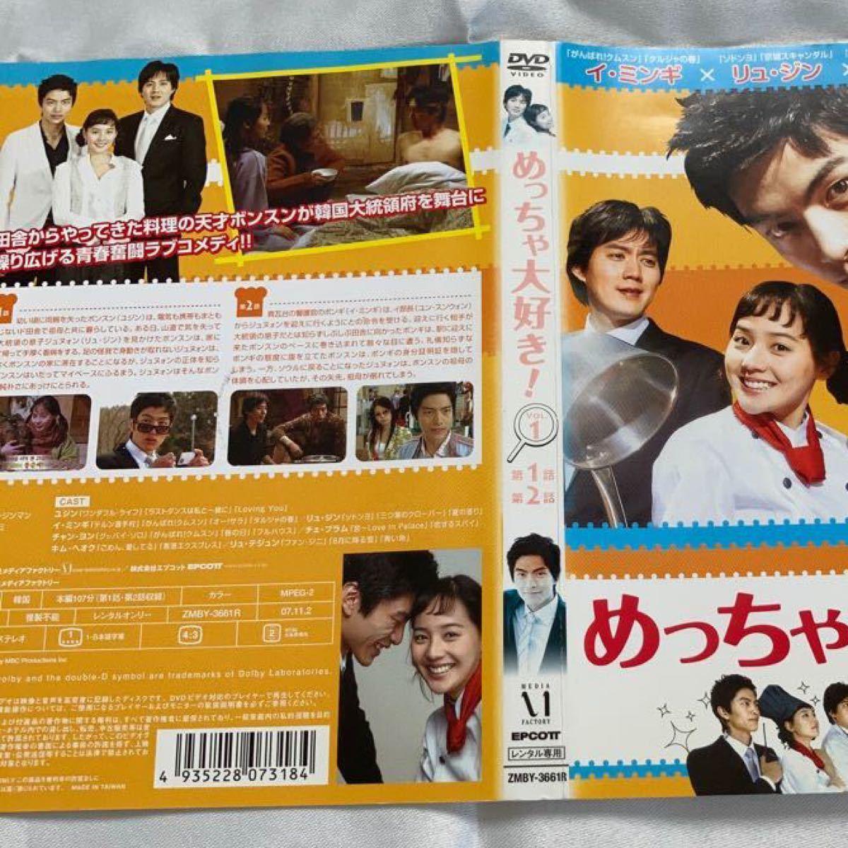 韓国ドラマ めっちゃ大好き DVD 全話セット
